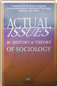 Actual Issues in history & theory of sociology