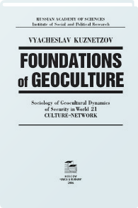 Foundations of Geoculture